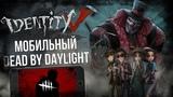 IDENTITY V - МОБИЛЬНЫЙ DEAD BY DAYLIGHT