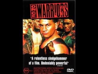Когда-то они были воинами / Once Were Warriors. 1994 Перевод Сергей Кузнецов. VHS