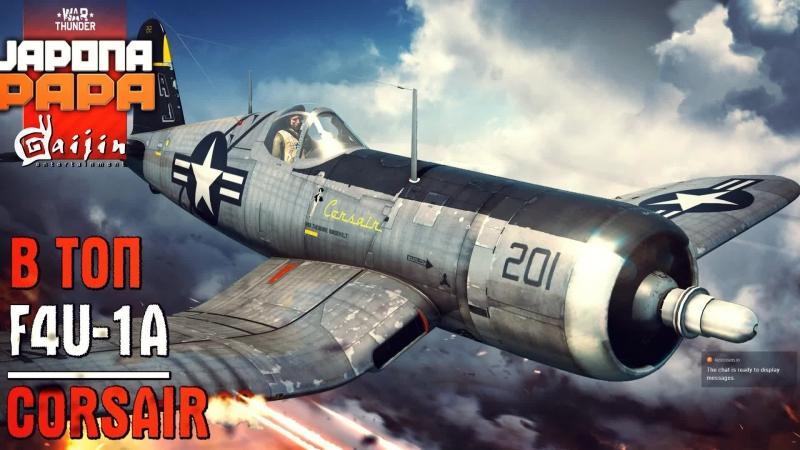 F4U-1A ▲ Corsair ▲ в Топ ▲ War Thunder ▲ РБ