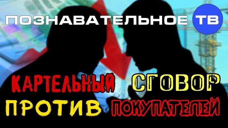 Картельный сговор против покупателей (Познавательное ТВ, Валентин Катасонов)