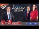 Благие намерения HD версия 2017 мелодрама 16 20 серия из 20