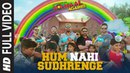 Golmaal Again: Hum Nahi Sudhrenge Full Song | Ajay Devgn | Parineeti| Arshad | Tusshar |Shreyas|Tabu