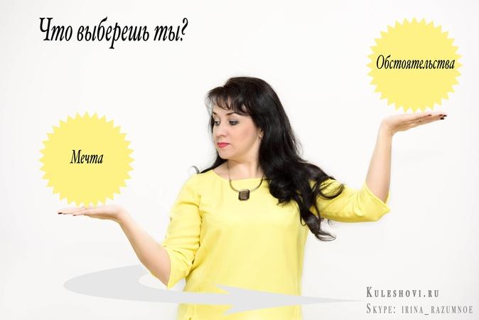 Презентация возможностей Cделай все ради своей мечты ТОП Лидер Кулешова Ирина