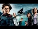 Четвёртый Гарри Поттер и Кубок огня 2005