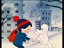 Мультфильмы Разрешите погулять с вашей собакой Наши Сказки