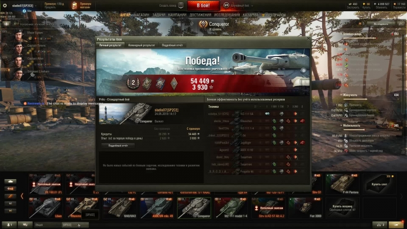 World of Tanks sladis07 SP2CE