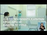 Против ВПЧ у девочек 11-12 лет_KZ_13