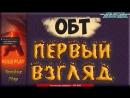 ASTER role play ПЕРВЫЙ ВЗГЛЯД ОБТ