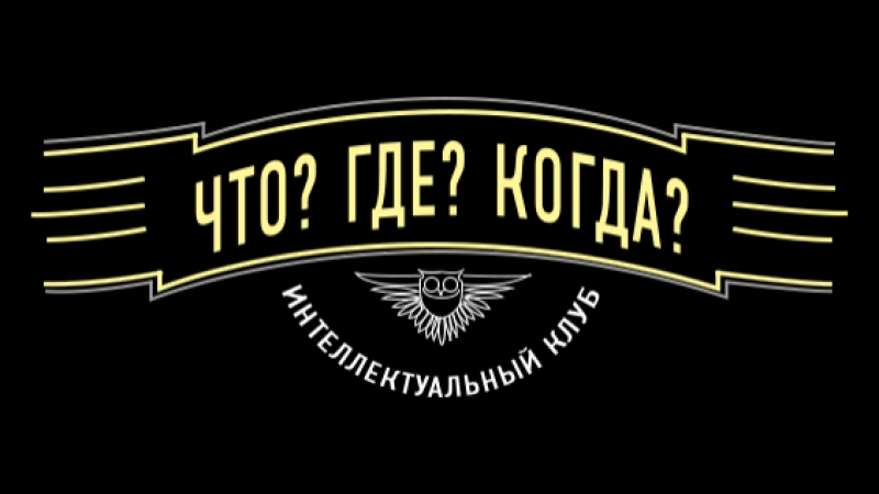 Что Где Когда - Вторая игра весенней серии. Выпуск от 11.03.2018