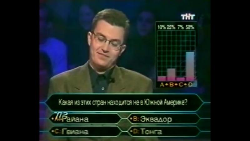 О счастливчик 24 11 2000