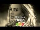 Обзор песни Adele — Hello от Олега Вегана