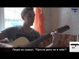Ярмак - Сердце пацана (Видео урок как играть на гитаре)