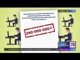 Рубрика «Всё для людей». Неделя в Петербурге. 11.02.18