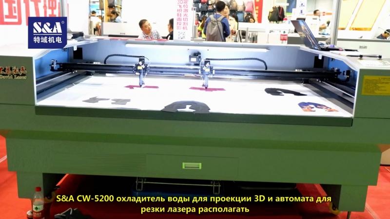 SA CW-5200 охладитель воды для проекции 3D и автомата для резки лазера располагать