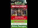 ПинскДрев Мозырь