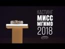 Кастинг Мисс МГИМО 2018