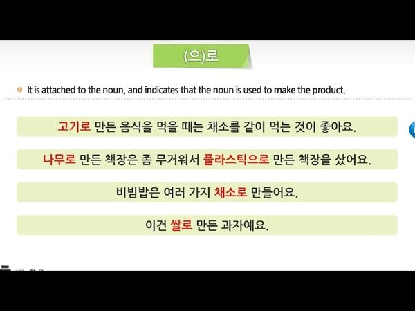 (으)로 ③ - 세종한국어 4권 10과 요리
