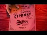 Подарочные сертификаты Oldboy