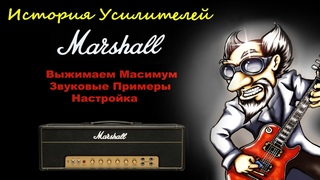 История гитарных усилителей Marshall