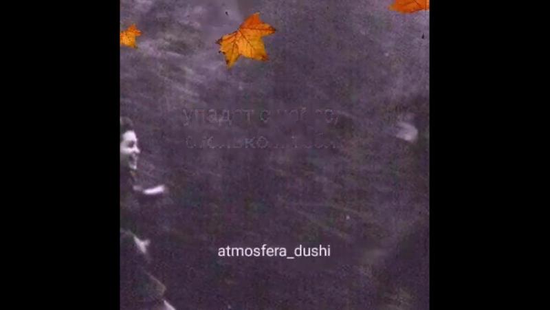 Atmosfera_dushiBb2EdPqABmL.mp4