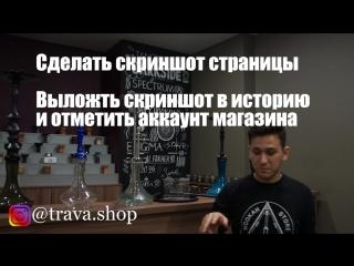 Trava Shop