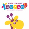 Счастливые детки|Детский клуб сад|Петрозаводск