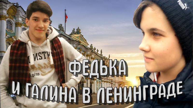 Весёлый влох Федьки и Галины из Ленинграда
