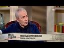 Мой герой с Татьяной Устиновой. Геннадий Трофимов 16.06.2018 г.