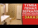 Комплект мебели для ванной комнаты: Тумба, Пенал, Зеркало / Студия мебели Верес