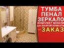 Комплект мебели для ванной комнаты: Тумба, Пенал, Зеркало  Студия мебели Верес