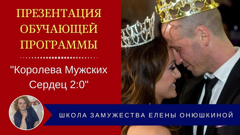 Презентация тренинга Королева Мужских Сердец 2:0