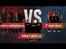 Битва Роботов 2017 (1/4 финала): Несгибаемые VS Матанга VS Гаечки