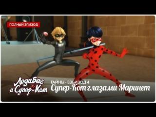 Леди Баг и Супер-Кот: Тайны – Вебизод 4   «Супер-Кот глазами Маринет»