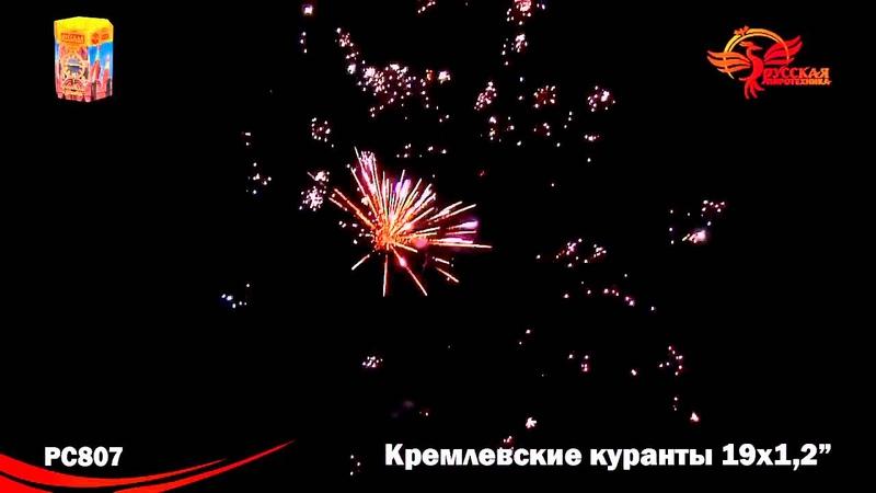 РС807 М Кремлевские куранты МОДУЛЬ 1,2х19