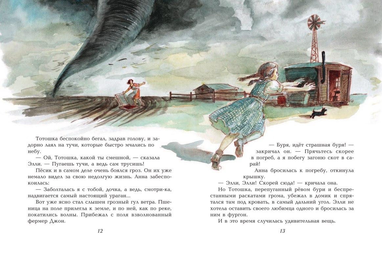 Волшебник изумрудного города ураган картинки к рассказу
