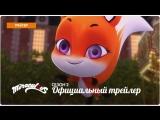 Miraculous Ladybug   Леди Баг и Супер-Кот – Сезон 2, Серия 10   «Сапотис» (Официальный трейлер)
