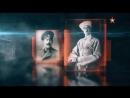 Непобедимая и легендарная _ История Красной армии (1 серия) 2018