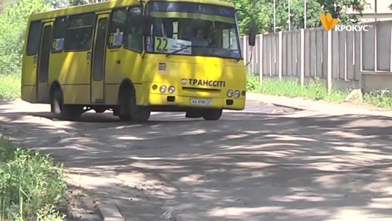 Журналісти Крокуса побували в окремих районах міста, дороги котрих роками не ремонтувалися.
