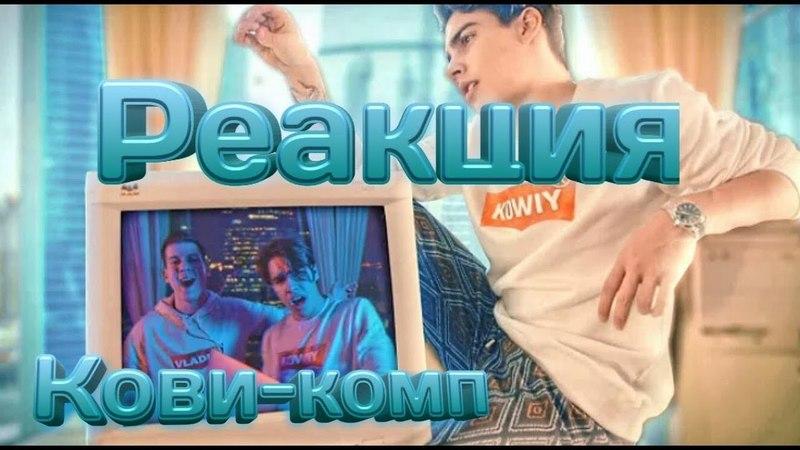 Реакция на - КОВИ x ВЛАДУС - КОМП (Премьера клипа 2018, пародия)