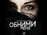 DJ BOOR ft. АИРА SERPO Обними Меня (МУЗЫКА 2015)