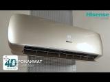 Видеообзор сплит-системы Hisense Premium Champagne SUPER DC Inverter