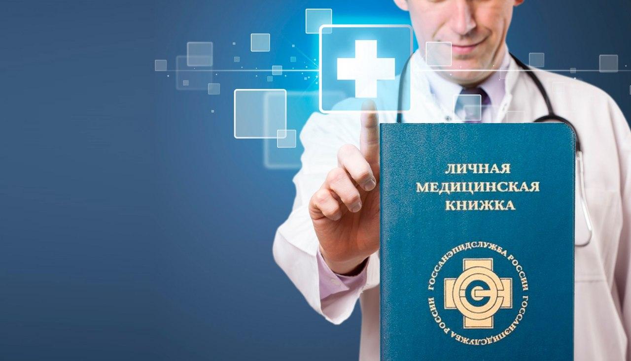 Медицинская книжка — официальный допуск к выполнению рабочих обязанностей