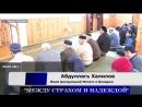 Имам Джума-мечети Абдуллагь-хаджи Халилов 📖 Между страхом и надеждой