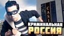ОГРАБЛЕНИЕ КАЗИНО ПО КРУПНОМУ в GTA РОССИЯ (RPBOX)