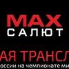 ПРЯМАЯ ТРАНСЛЯЦИЯ игр сборной России на ЧМ 2018