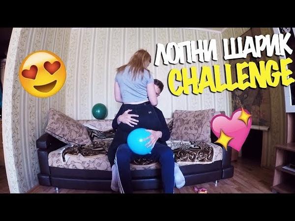 ЛОПНИ ШАРИК ЧЕЛЛЕНДЖ | ЧТО ЭТА МИЛАХА ВЫТВОРЯЕТ? Balloon challenge