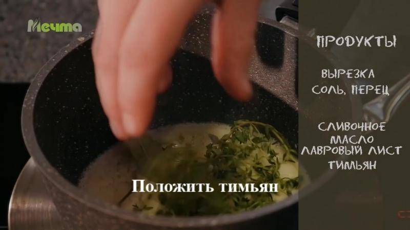 Говяжья вырезка с топленным сливочным маслом на сковороде-гриль от ТМ Мечта🍜