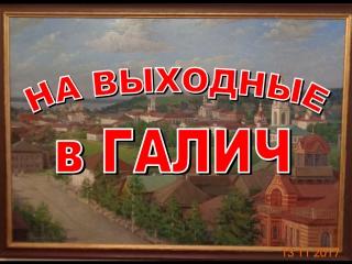 Крепость древнего Галича. Галичский краеведческий музей.