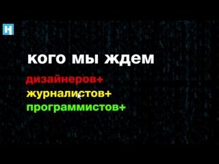 Хакатон «Новой газеты» 10-11 марта. Last call!