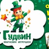 ГУДВИН, СОВЕТСКИЙ 74 (ИГРУШКИ,ОДЕЖДА)